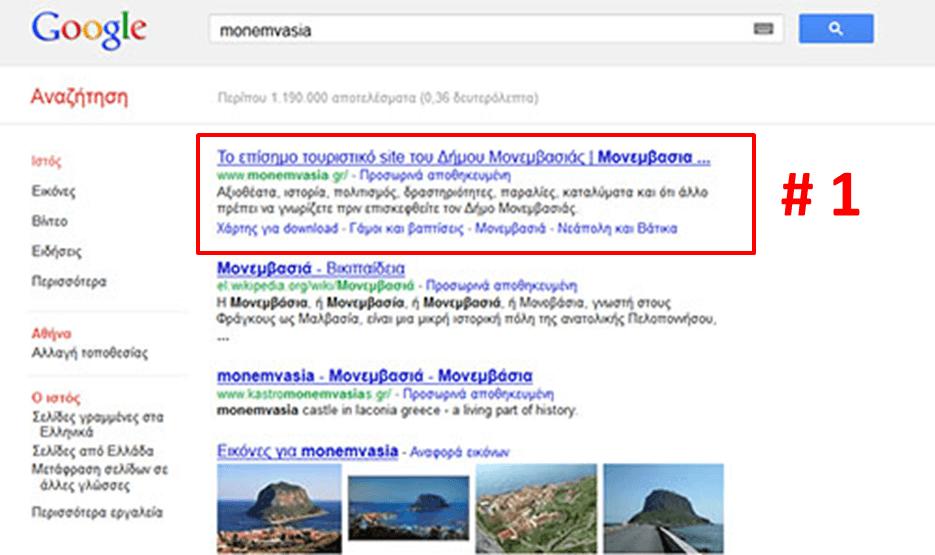 Βελτιστοποίηση monemvasia.gr